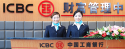ICBC Tackles Its Challenges