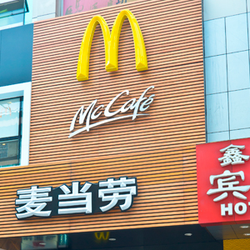 McDonald's China Deal Favors Franchise Model