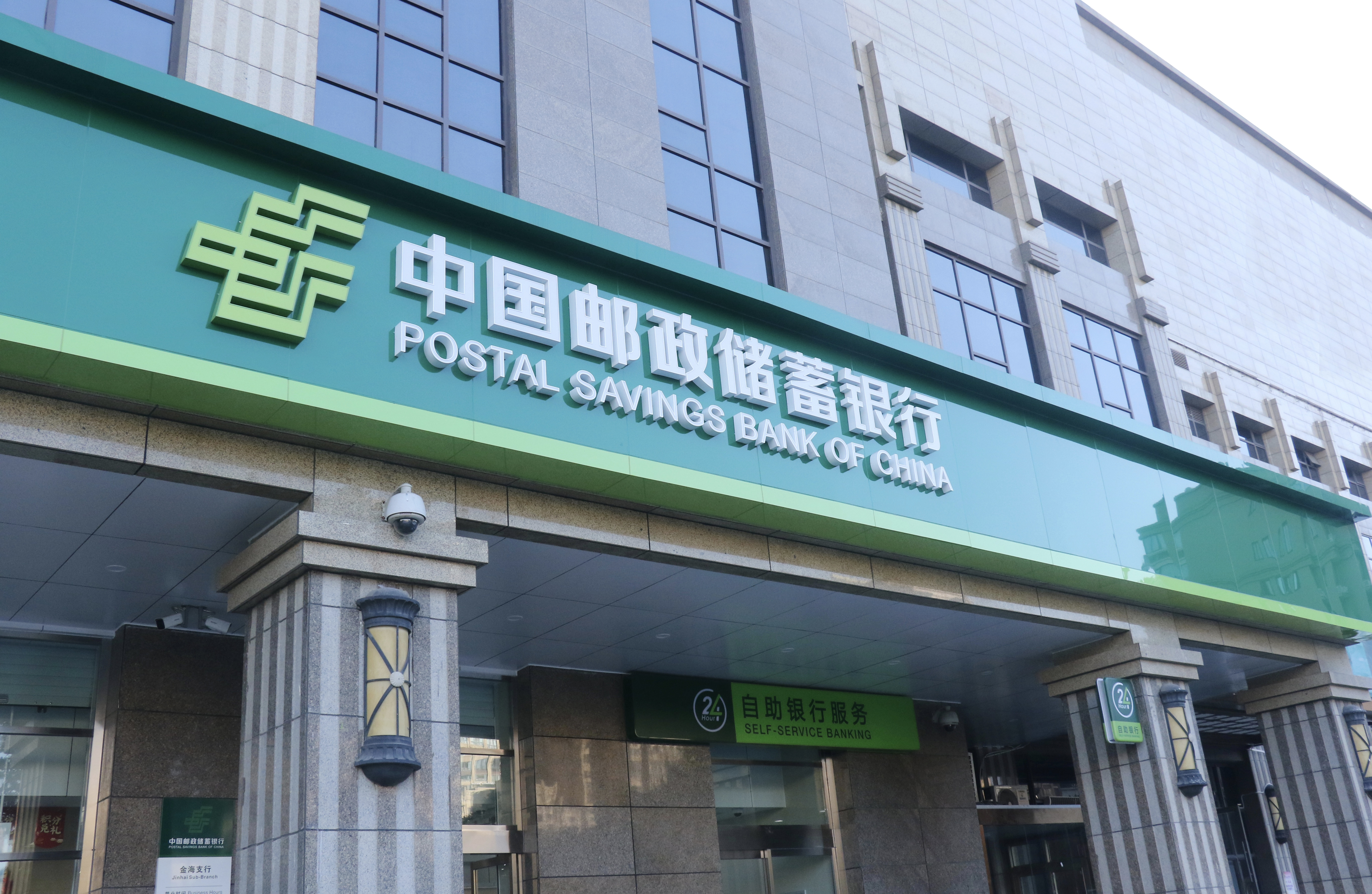 New Retail Banking for China's Real Economy