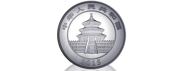 Renminbi 2015 coin